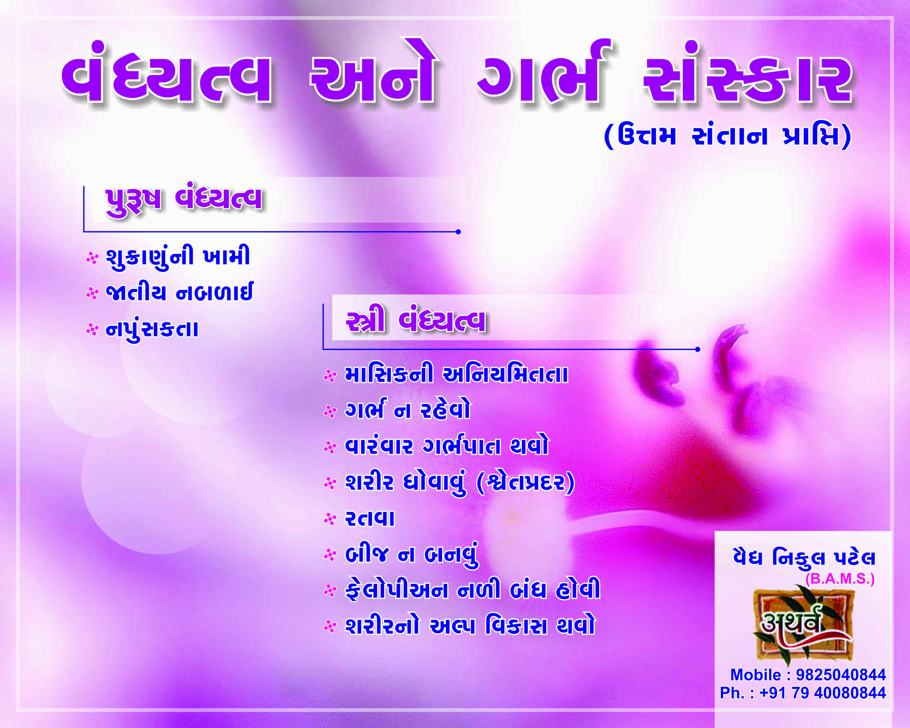 Infertility Poster gujarati